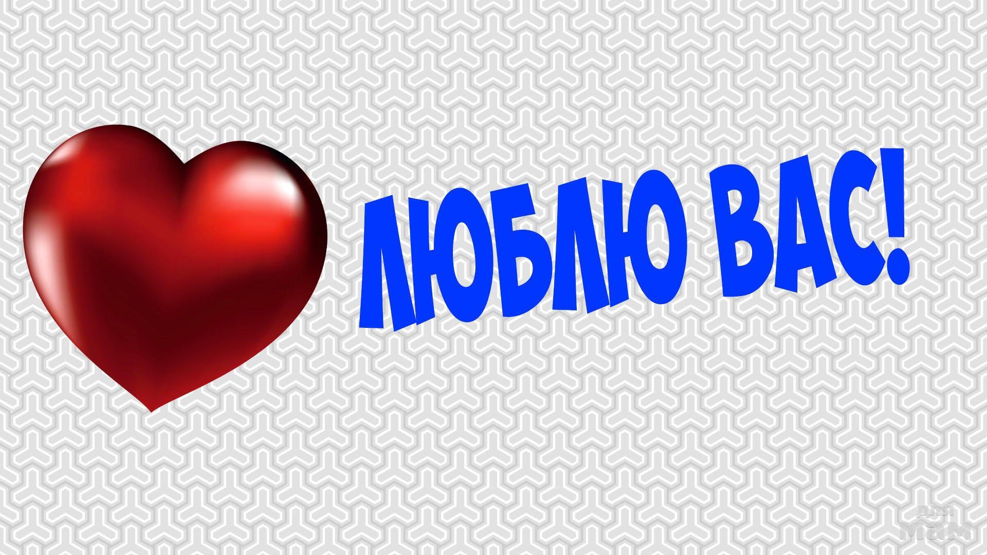 Я вас люблю и обожаю открытки 99