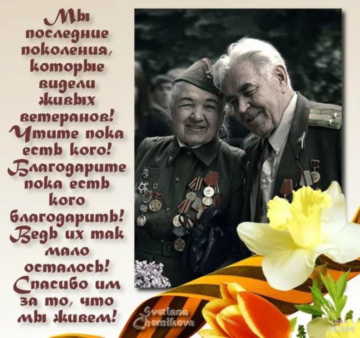Поздравление для бабушки с днем победы