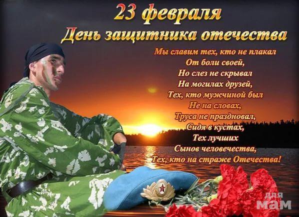 Поздравление с днем защитника отечества крестного