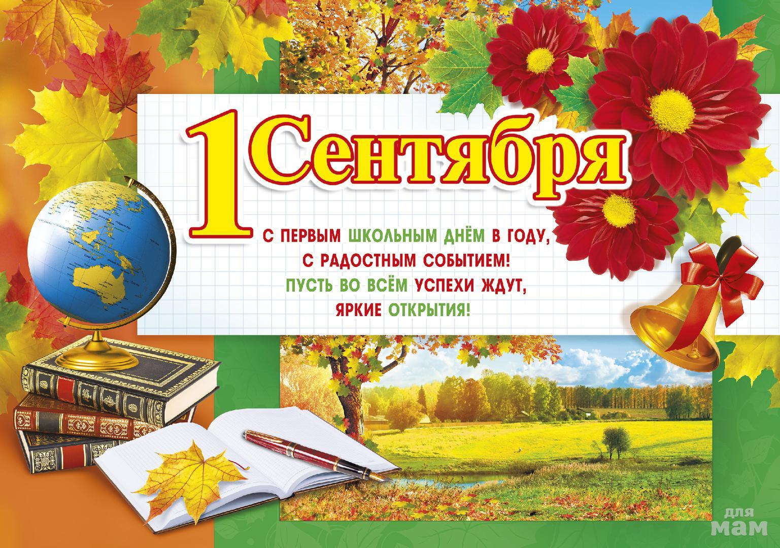Поздравления учеников и родителей с 1 сентября 47
