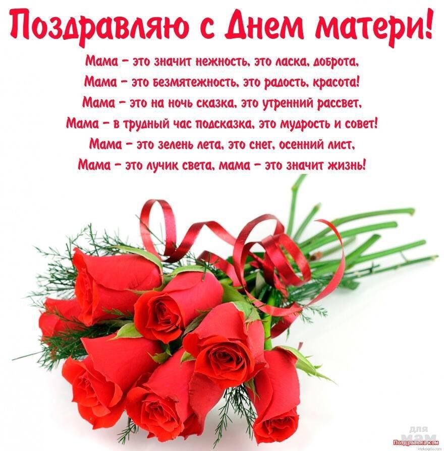 Поздравления всех женщин с день матери