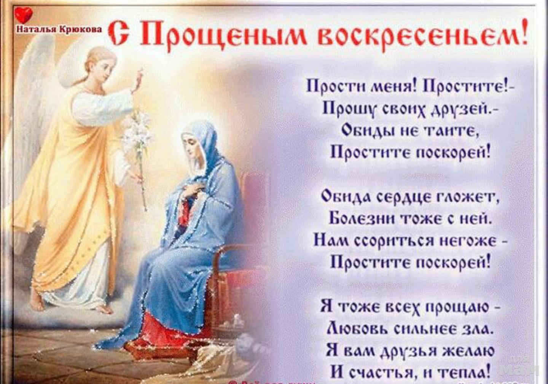 Открытка на прощенное воскресение 387