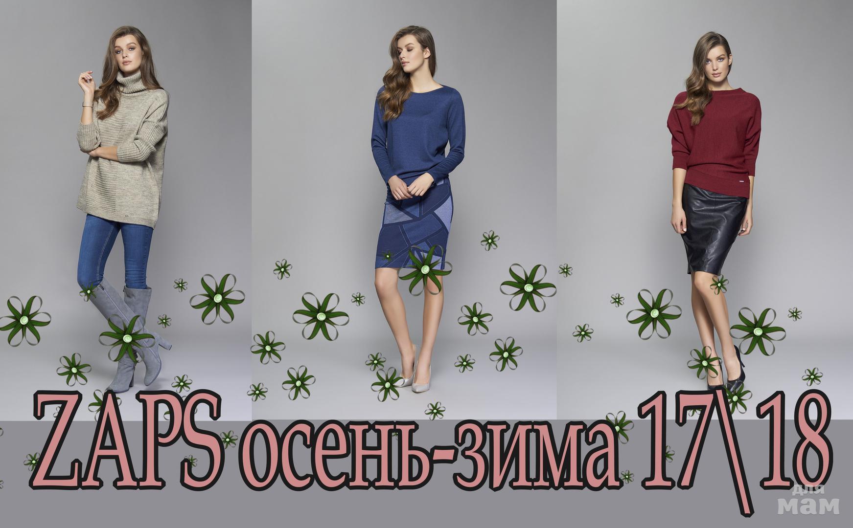 Одежда 2018 года Москва