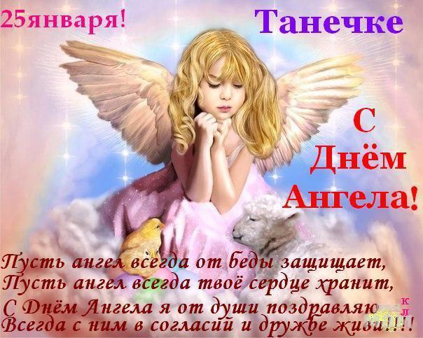 Смс поздравление с днем ангела короткое