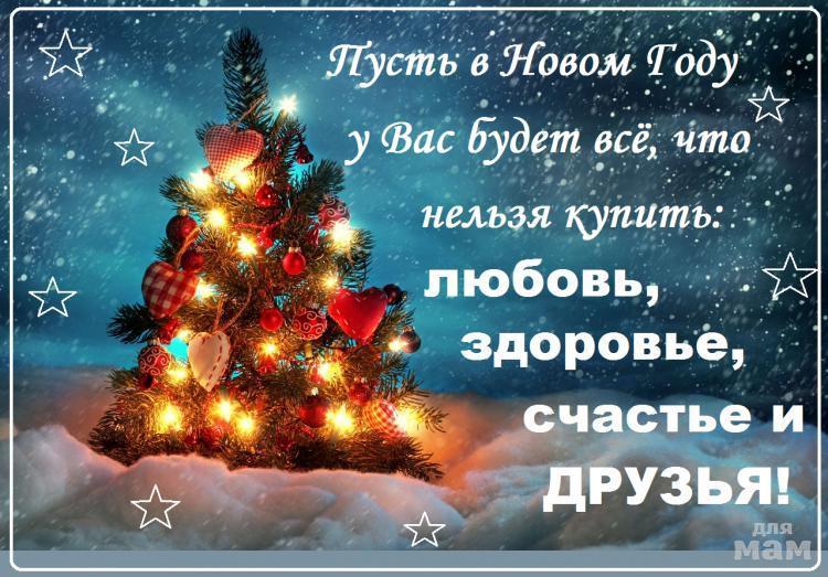 Пусть у вас будет только хорошее в новом году