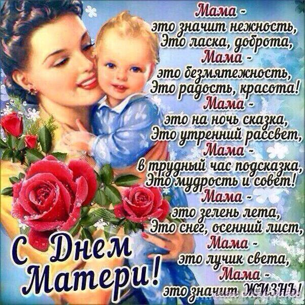 С днем матери от дочери поздравления
