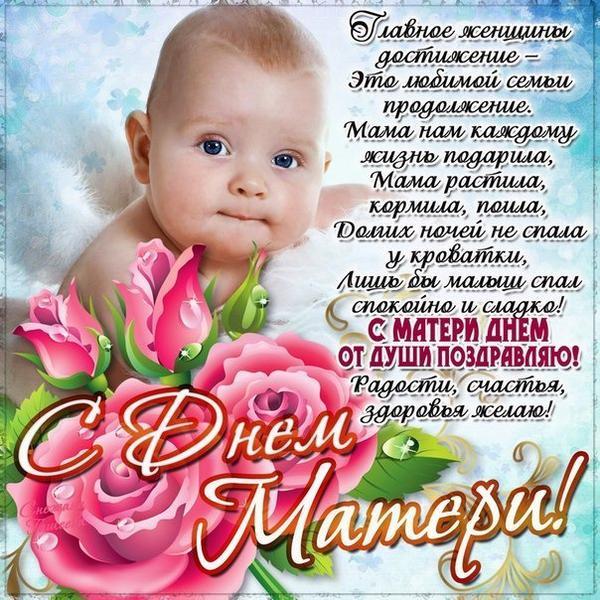 Статусы с днем мамы для всех мам