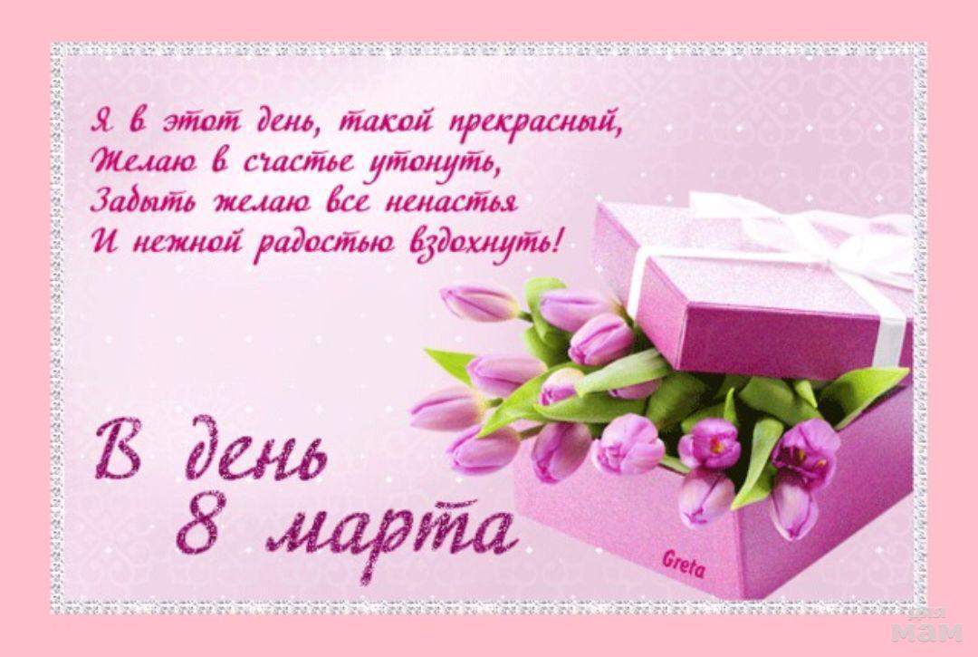 8 марта, женщинам 8 марта, поздравление с 8 марта, лучшие поздравления на 8 марта, видео на 8 марта