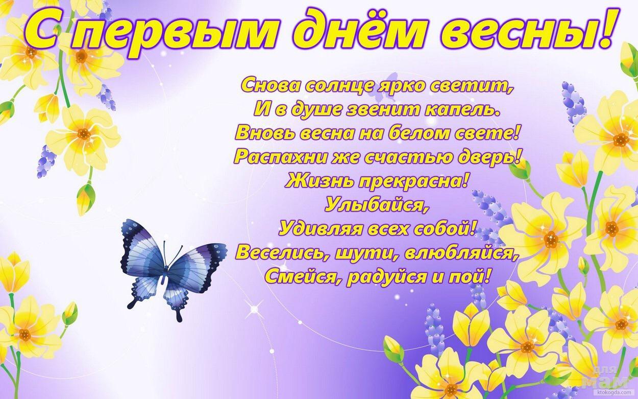 Первые дни весны поздравление
