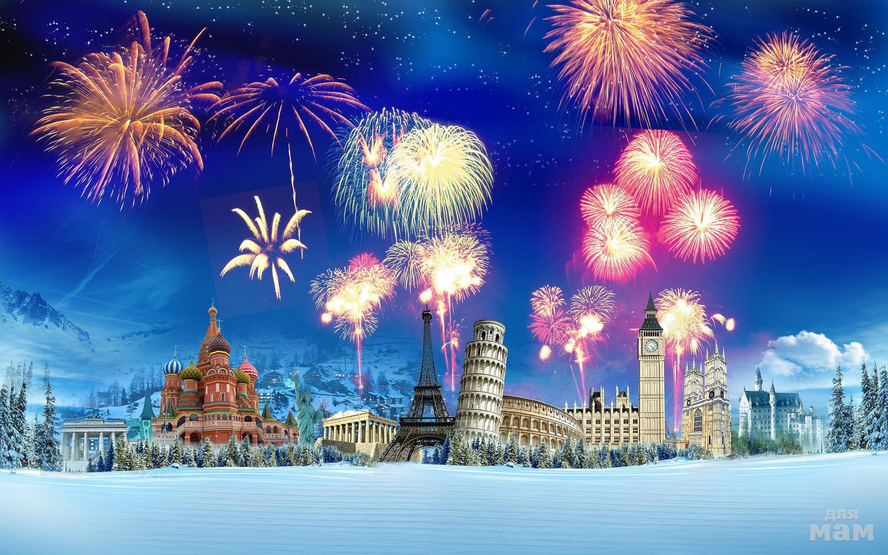 Интересный праздник новый год