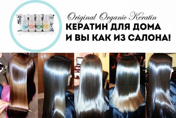 Наборы кератиновое выпрямление волос в домашних условиях