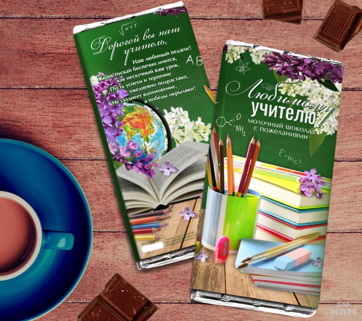 Открытки шоколадки на день учителя