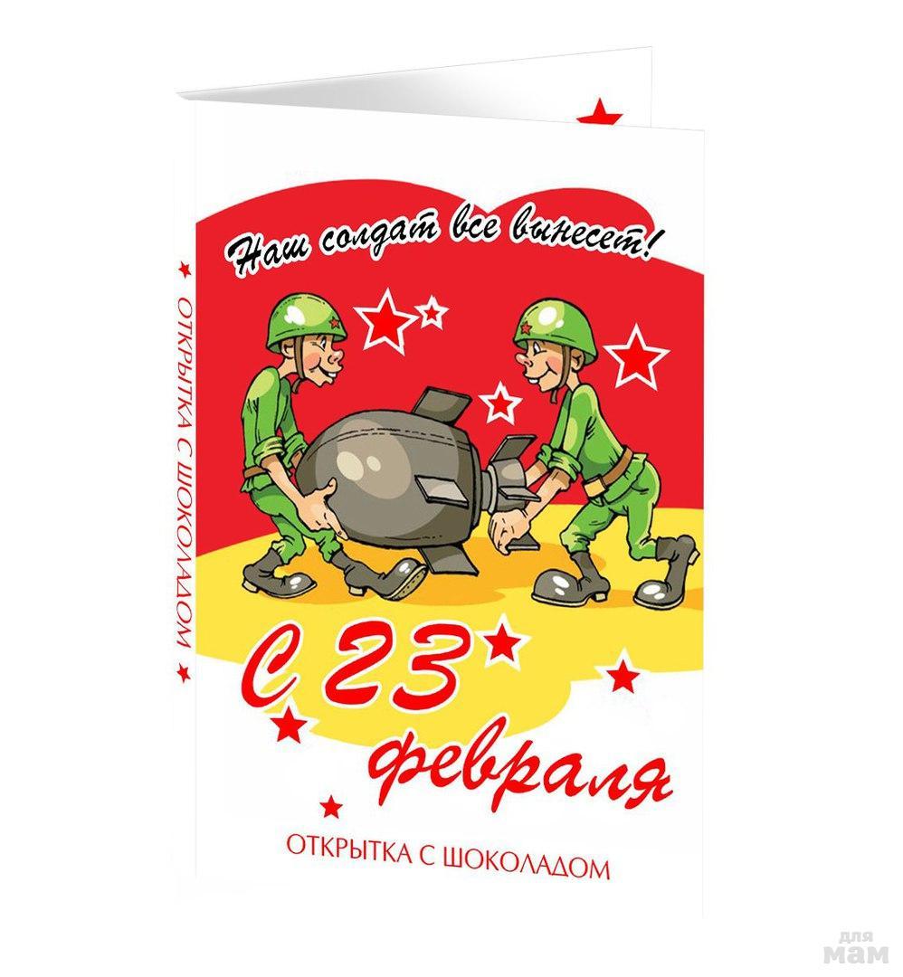 открытка этикетка с 23 февраля сериале