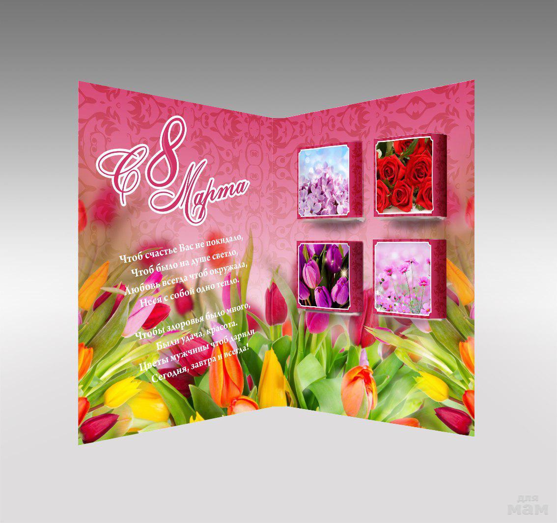 Шоколад открытки на 8 марта, для открытки