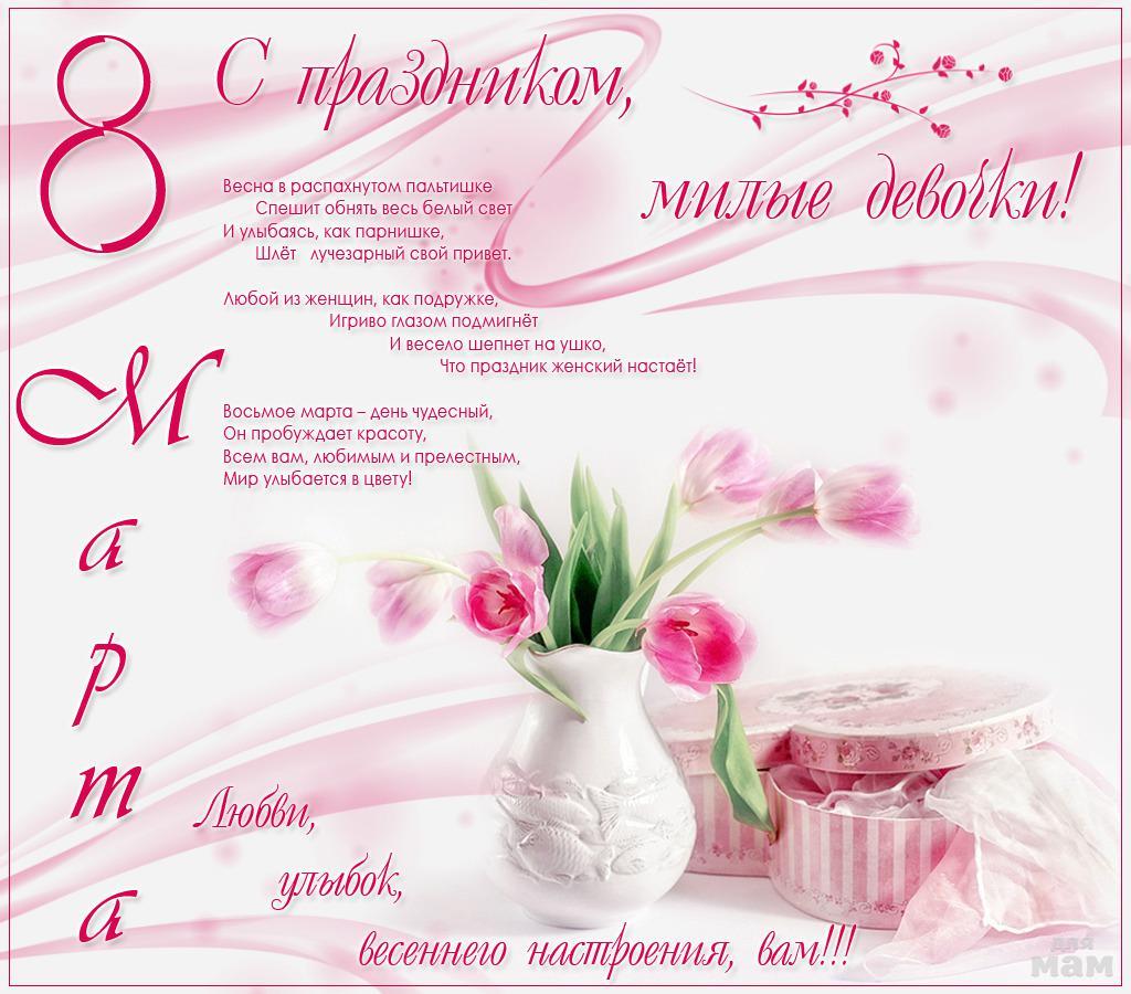 Поздравление с 8 марта в спб