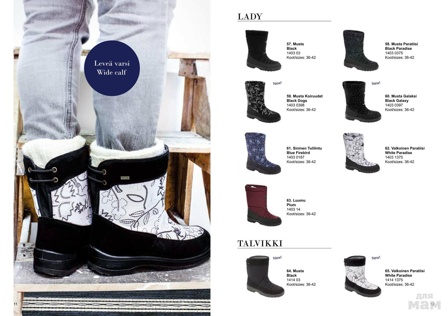 Зимние ботинки KUOMA  КУОМА  знаменитые финские валенки