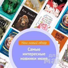 691626e737c Промокод Майшоп июль 2018 — КНИГОЧЕЙ скидка 10% на подборку новинок