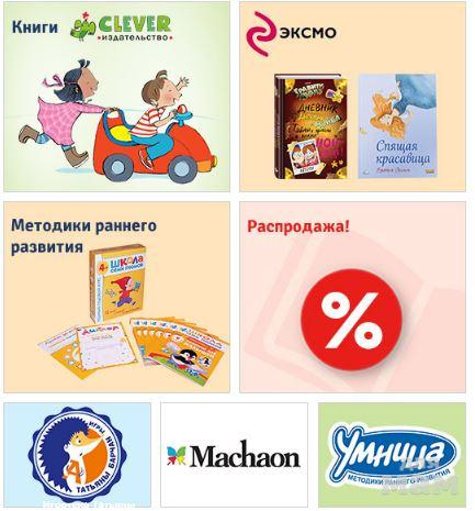28f03687b67e Акция myToys - скидка 20% на детские энциклопедии Ссылка по 2 апреля 2018г