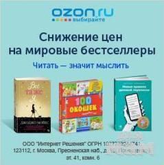 4c479a2917ba Мировые книжные бестселлеры - в Озон.ру   Сообщество «Скидки, акции ...