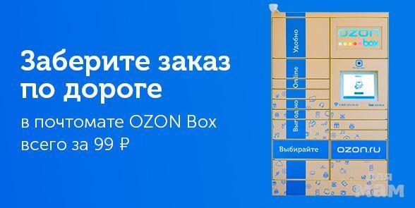 Доставка Озон   Сообщество «Скидки, акции, кодовые слова, купоны ... f0056b77b85