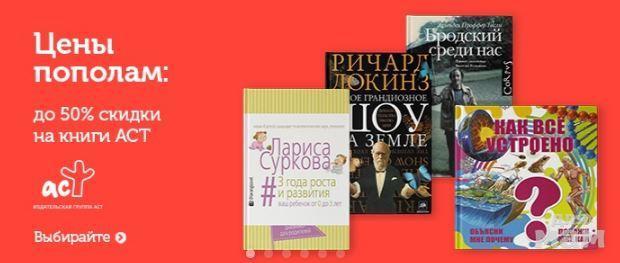 34eb5f1b4c95 Книжные скидки в Озон - скидка 50% на АСТ   Сообщество «Скидки ...