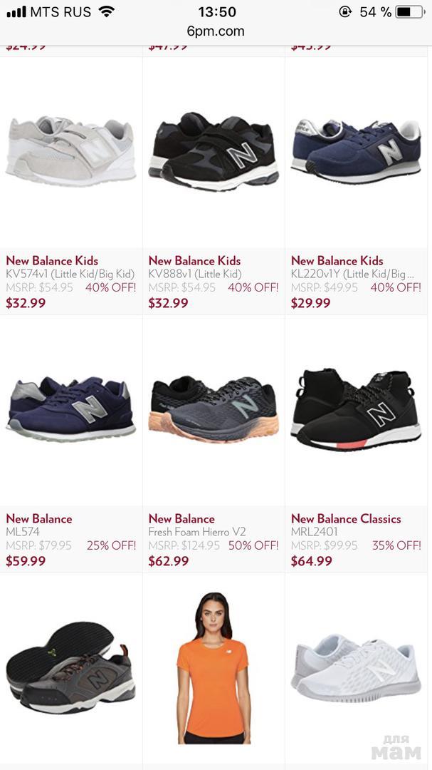 68e174955611 Есть компания на 6pm.com!!!распродажа new balance!! в дневнике ...