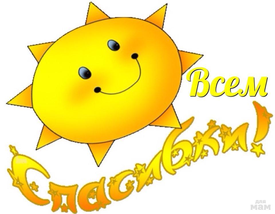 картинки солнечное спасибо если целом ничего