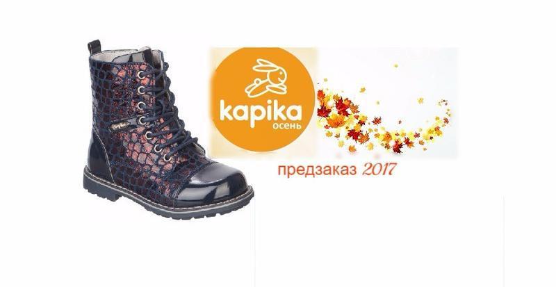 30057d24e Капика- осень-зима 2016-17) в дневнике пользователя Наталья | Для мам