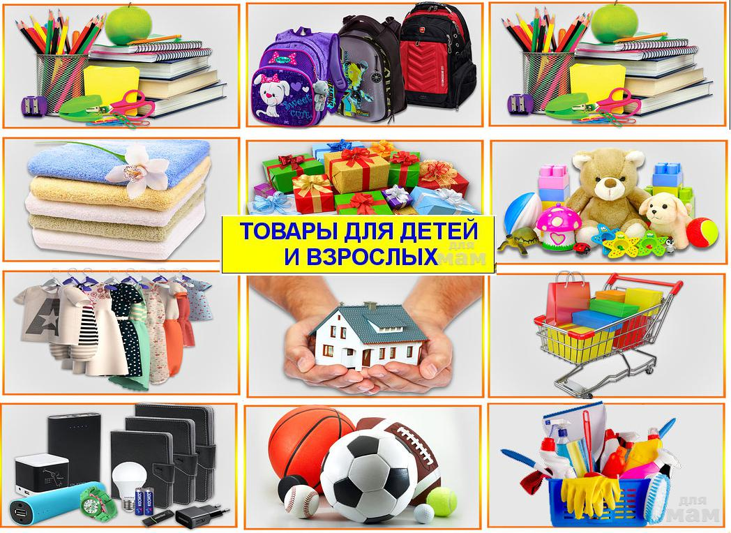 Одежда и товары для детей и взрослых марутака лица массажер