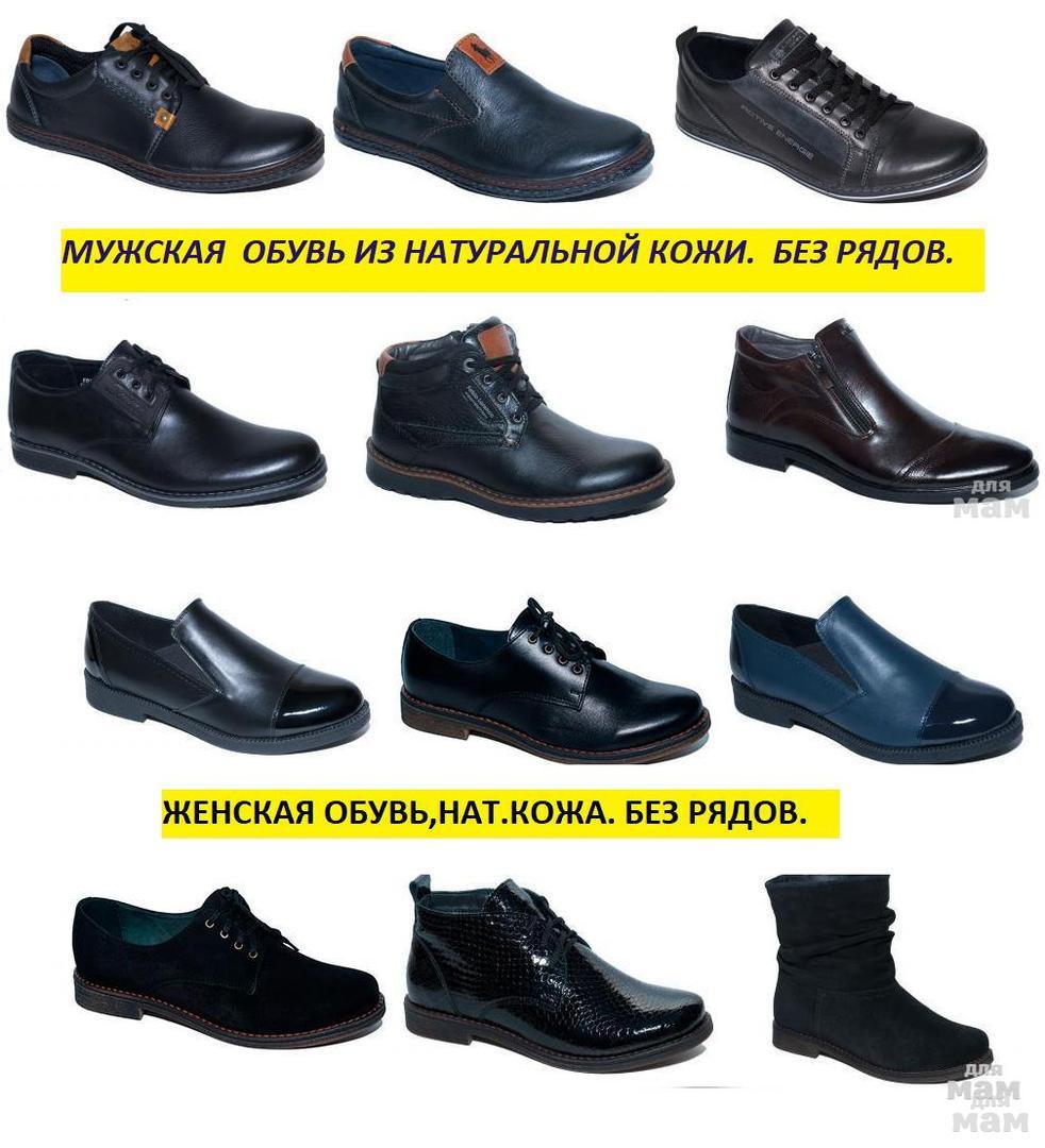 Мужская и женская обувь из натуральной кожи. Без рядов. в дневнике ... 6b214a2e38c