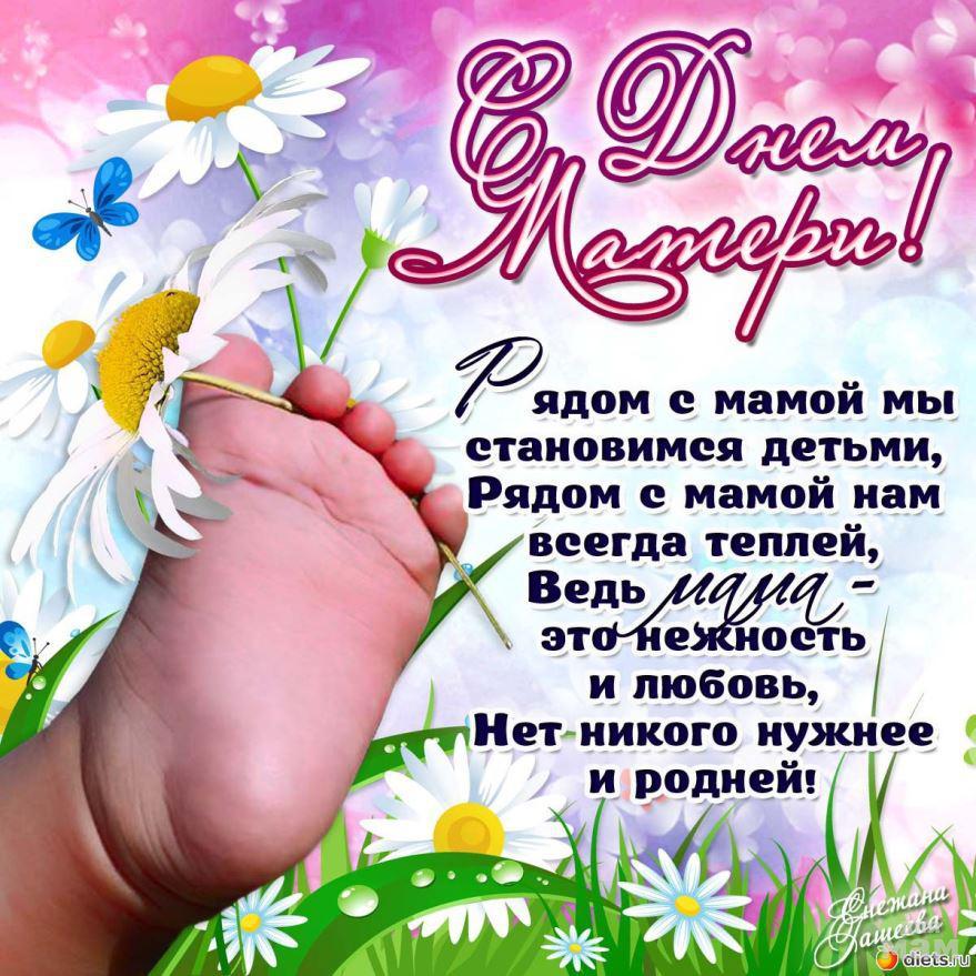 Открытка день, открытки для мам в день матери