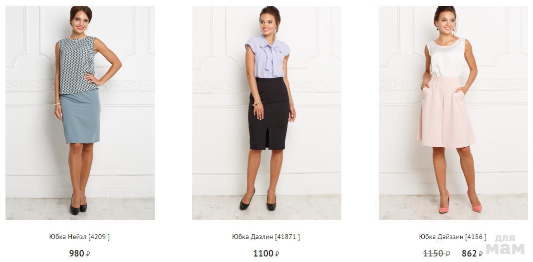 Женская одежда для офиса производство опт