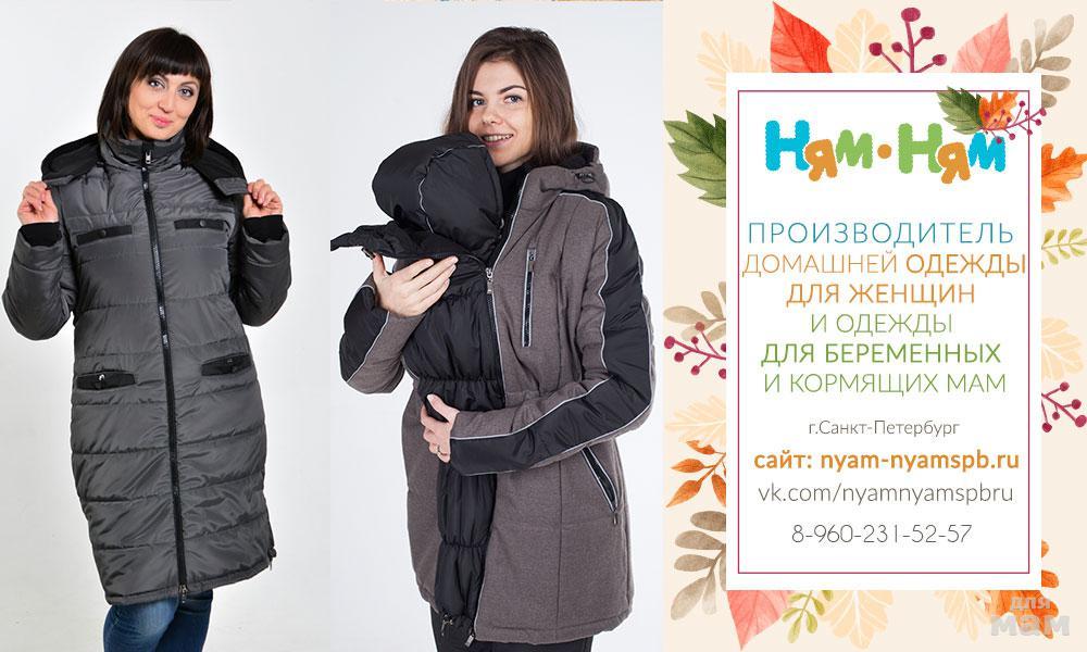 Предложение от производителя  одежда для беременных и кормящих мам ТМ  НЯМ-НЯМ 33f02f776ba