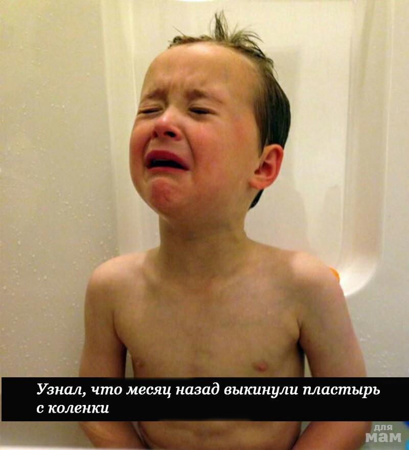 Почему плачут дети прикол картинки, рисунок картинка днем