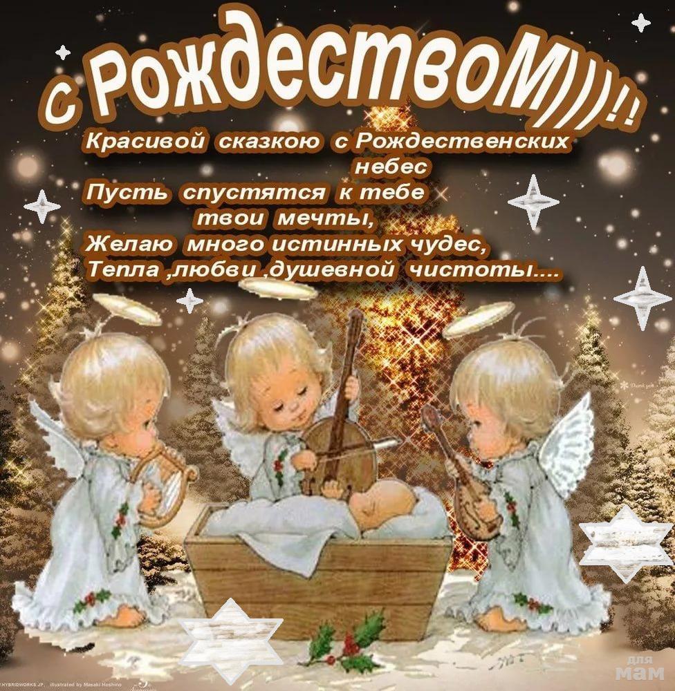 Картинки на поздравления с рождеством, открытки добрым