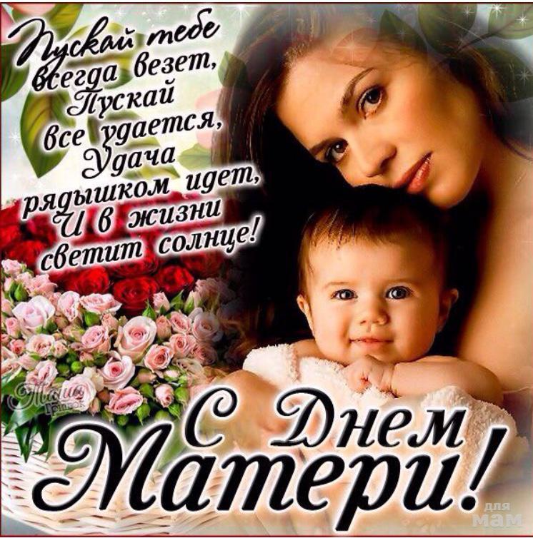 с днем матери в картинках со стихами сестре забыть процедуре ежедневного