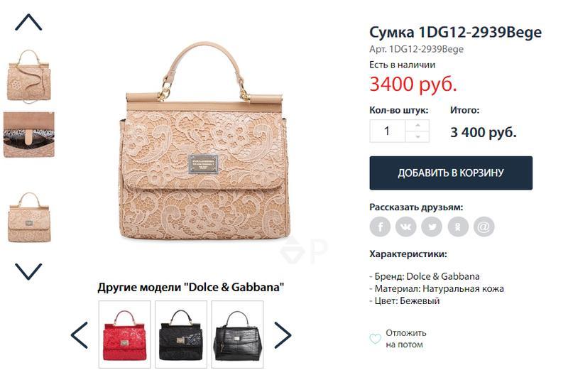 Prada - распродажи одежды и парфюмерии известного бренда