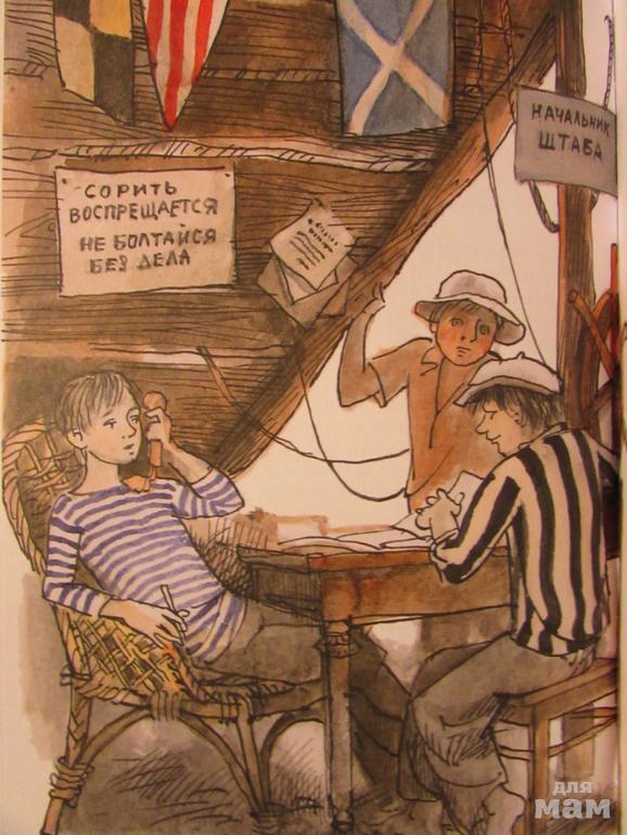 Гайдар и его тимуровцы картинки