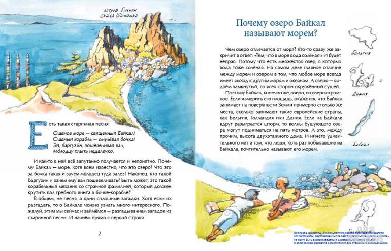 Картинки по запросу настя и никита Озеро Байкал
