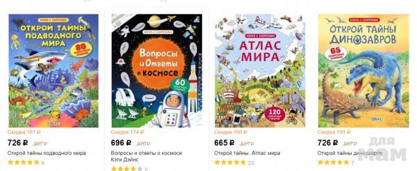 f1769d9b65bd Книжная серия «Книга с секретами» со скидкой -20% Книжная серия «Волшебные  створки» -20%