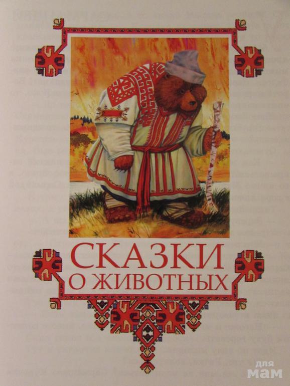 чувашские сказки картинки книг снимать текучую