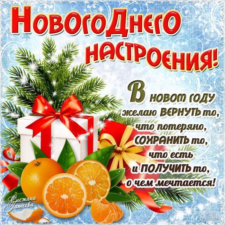 Новогодние поздравления открытки с наступающим
