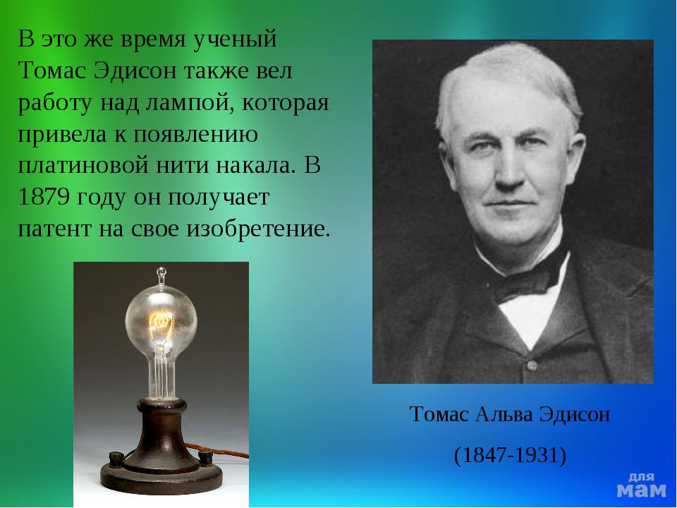 a biography of thomas alva edison an american experts on electricity The dc supply system provided electricity supplies to street lamps thomas edison's son, thomas alva edison jr edison received the american association.