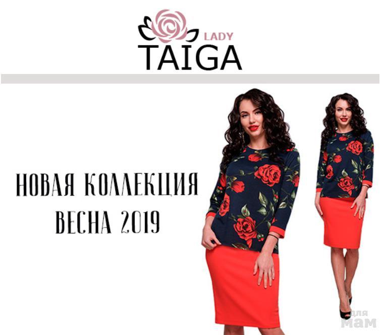 971322b931d TAIGA Lady-деловые костюмы и платья по низким ценам