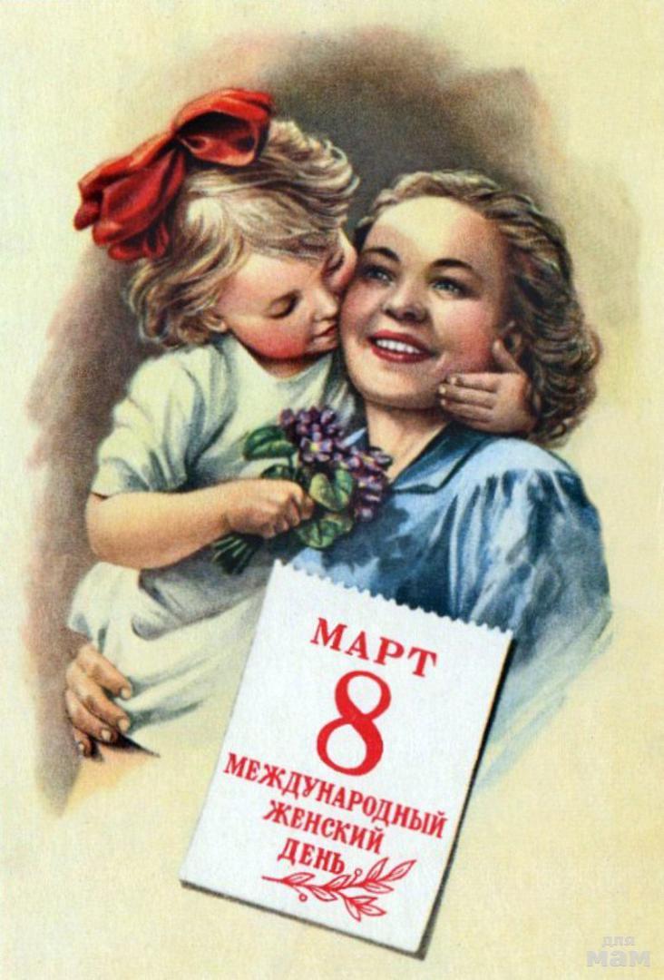 Открытки, картинка женский день для детей