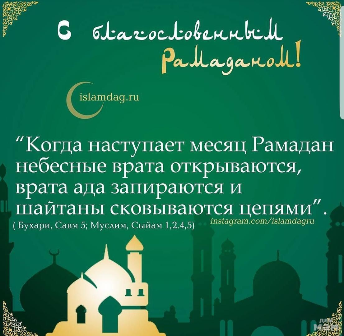 Баба, открытка мусульманину от православного с рамоданом