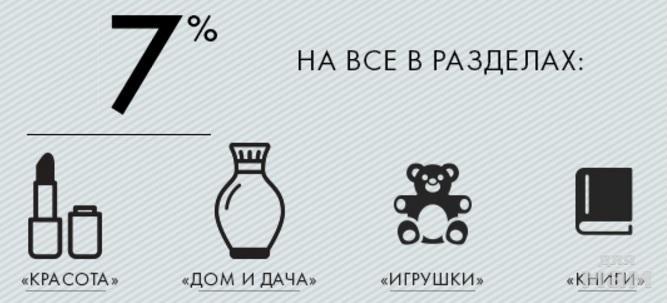 19d2ff60 Только 7% ЛИЧНАЯ СКИДКА НА ТОВАРЫ В ЭТИХ РАЗДЕЛАХ ТЕПЕРЬ У ВСЕХ !
