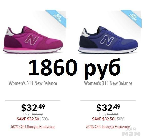 New balance OUTLET! -20 от цены сайта! ВЫКУП в 12-00! ПРИСОЕДИНЯЙТЕСЬ! 20330f1da1830